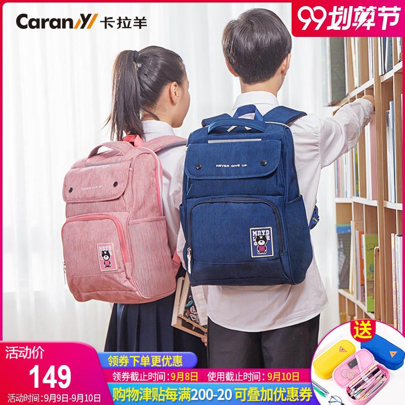 卡拉羊双肩包男女大容量中学生书包小学生初中生韩版休闲旅行背包