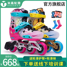 Mi-Gao roller skates children figure skates complete set of flat shoes adjustable straight row roller skates S7