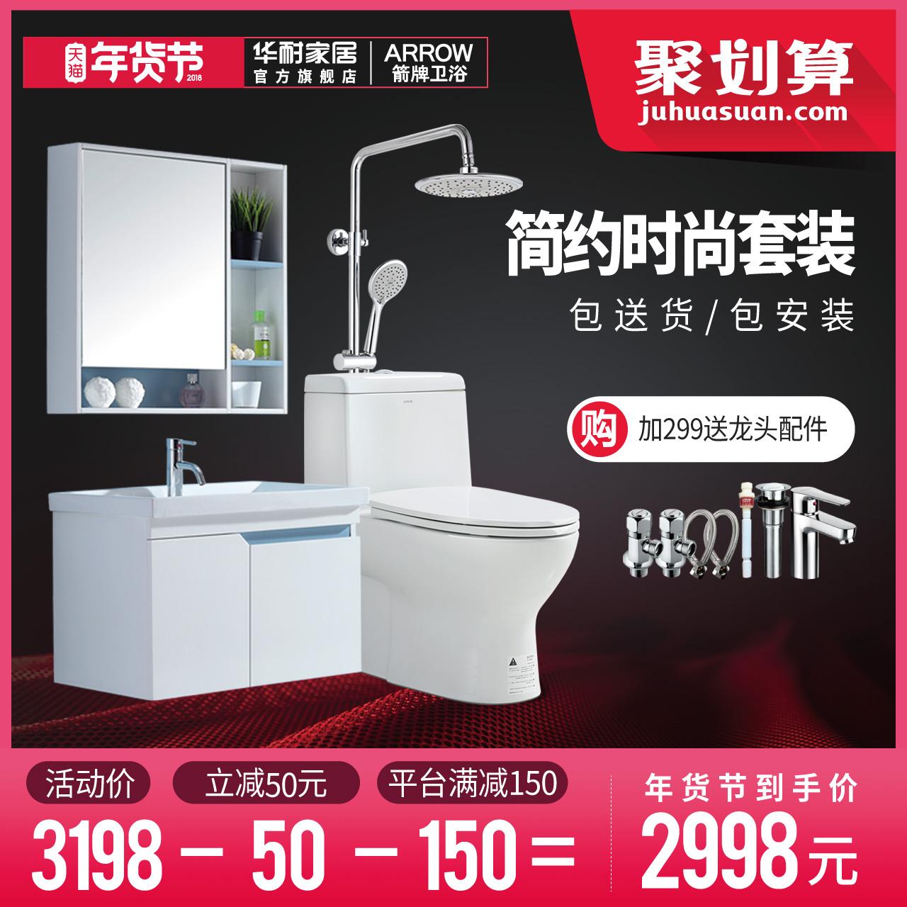 箭牌卫浴套装浴室柜卫浴柜组合卫生间洗脸洗手盆柜挂墙式洗漱台