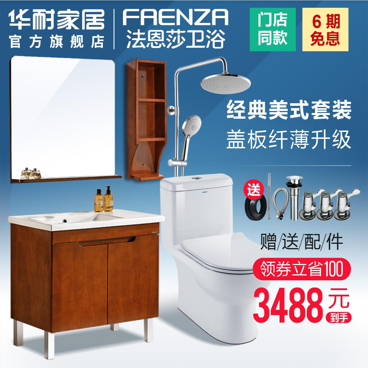 法恩莎卫浴套装美式浴室柜卫生间洗手台盆柜组合现代简约卫浴柜