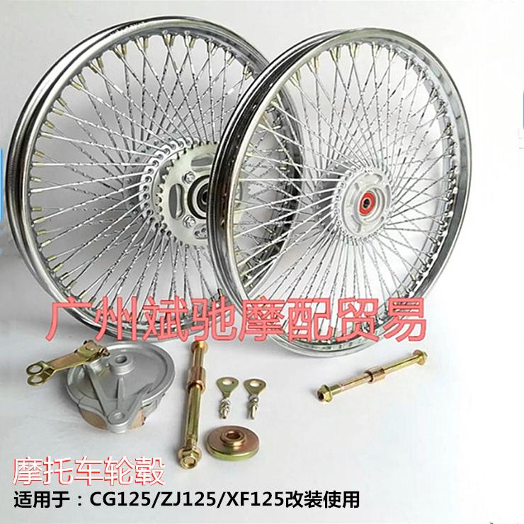 CG125摩托车轮毂复古改装碟刹轮圈前碟刹后鼓刹加密钢丝辐条轮圈