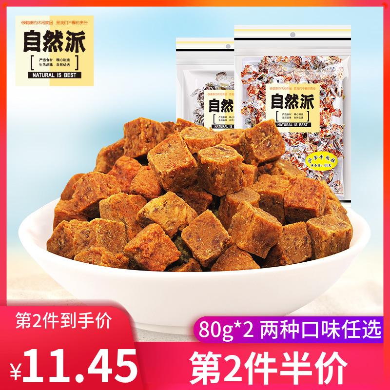 自然派牛肉粒80gx2袋沙爹牛肉粒糖果装肉脯肉干零食特产人吃散装
