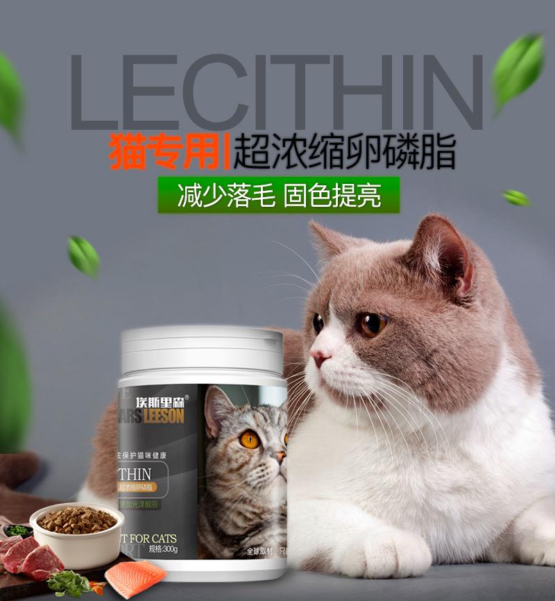 埃斯里森卵磷脂猫胶蛋白美毛猫咪牛磺酸鱼油亮毛防脱毛猫用软磷脂
