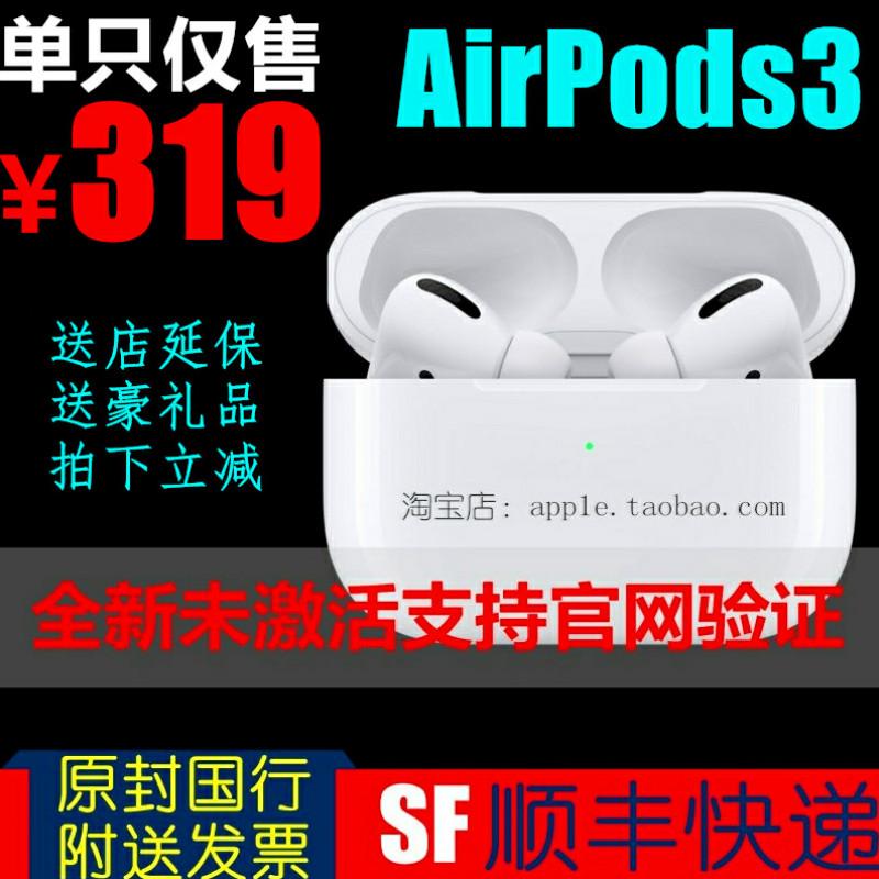 AirPods2充电盒/仓 AirPods pro3单只 左耳 右耳苹果蓝牙耳机原装图片