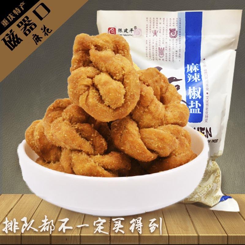 重庆磁器口特产特色美食零食小吃传统糕点 陈建平麻花重庆1000g