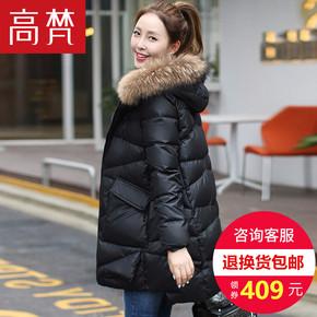高梵新款冬装貉子毛领羽绒服女中长款加厚韩国宽松潮外套反季处理