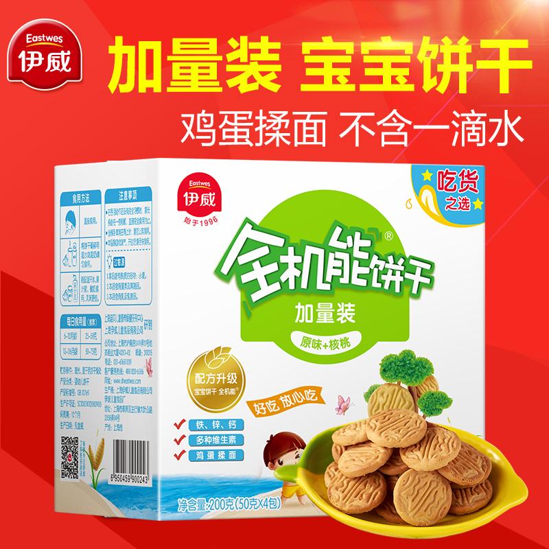 伊威全机能饼干婴儿饼干宝宝零食饼干婴儿 儿童饼干零食酥性饼干