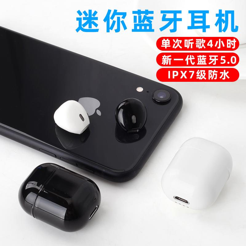 单耳蓝牙耳机隐形迷你无线耳机运动跑步小型可爱苹果华为安卓通用