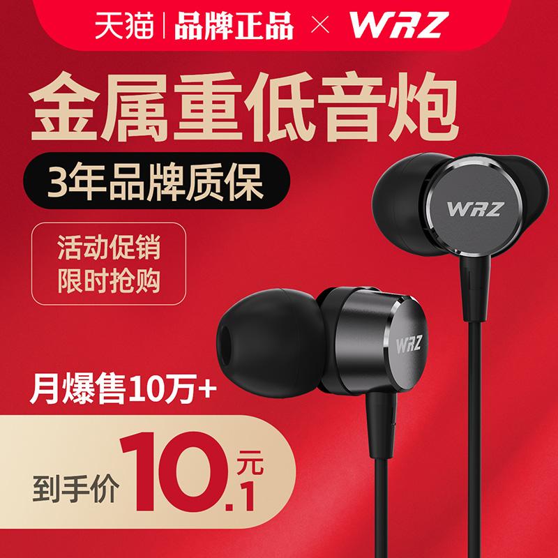 WRZ M7适用手机苹果6s华为荣耀oppo小米vivo安卓电脑通用女生韩版可爱入耳耳塞式运动耳机K歌吃鸡有线高音质