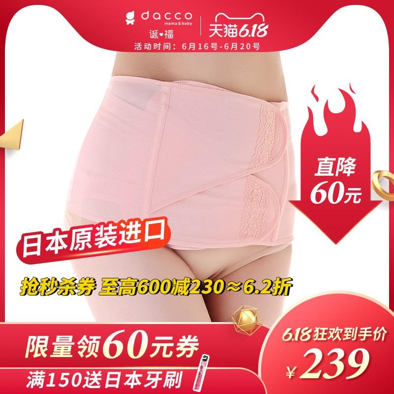 dacco三洋产后收腹带产妇束缚带顺剖两用束腹带夏季薄款绑腹束腰
