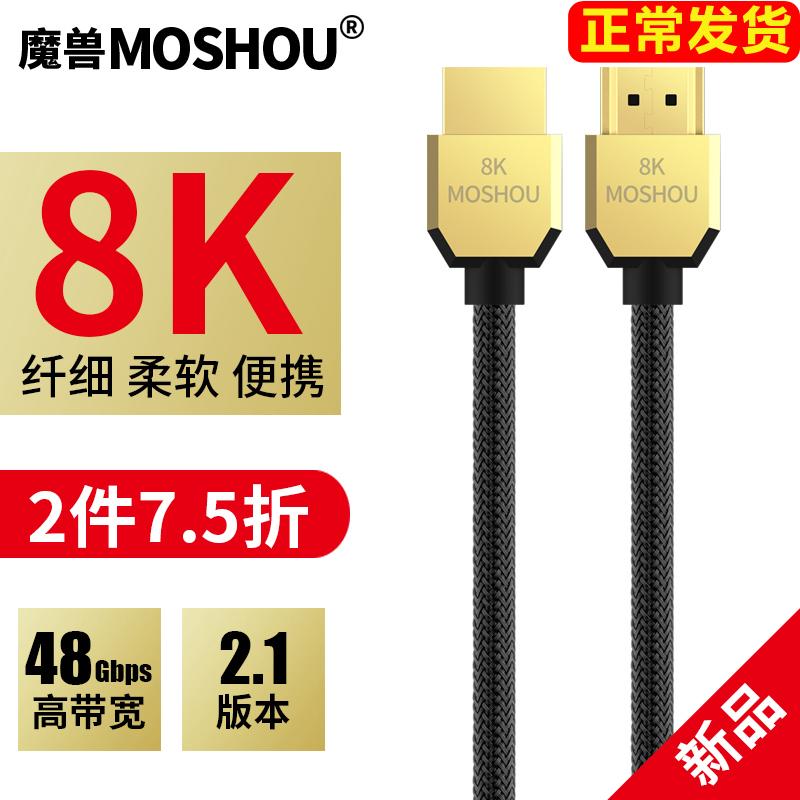 魔兽2.1版8K高清HDMI线纤细便携电视机顶盒PS4视频连接线4K@120Hz