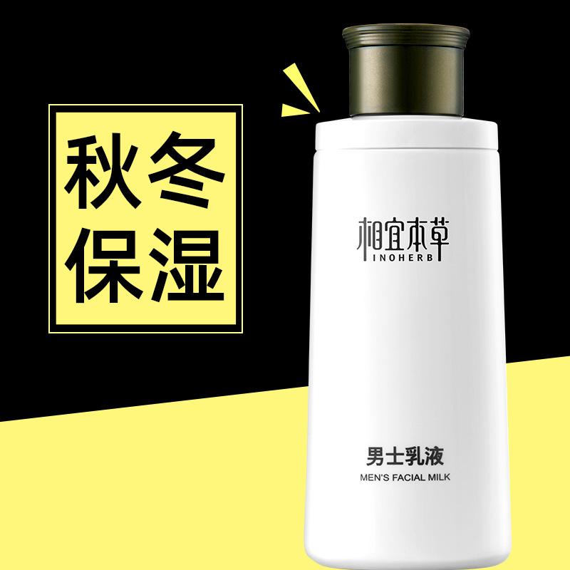 [¥20]相宜本草男士乳液面霜补水保湿擦脸的护肤品脸部秋冬季官方旗舰店