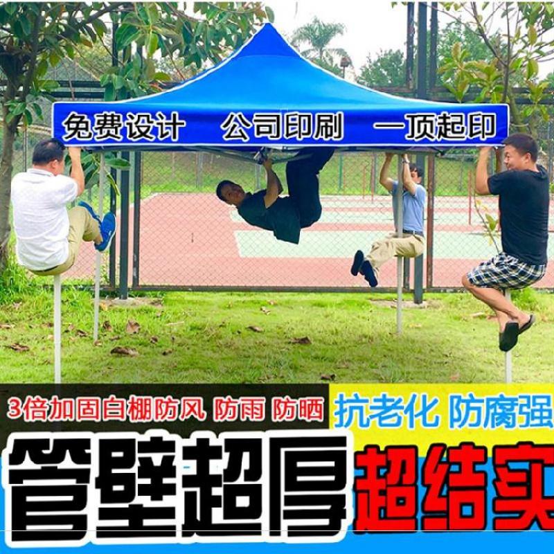 户外广告帐篷三面围布挡风大号四方伞摆摊伞便捷停车棚雨棚雨篷