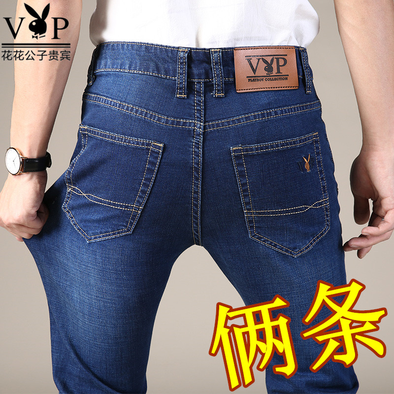 花花公子夏季薄款牛仔裤男士超薄正品弹力男装直筒修身青年男裤子
