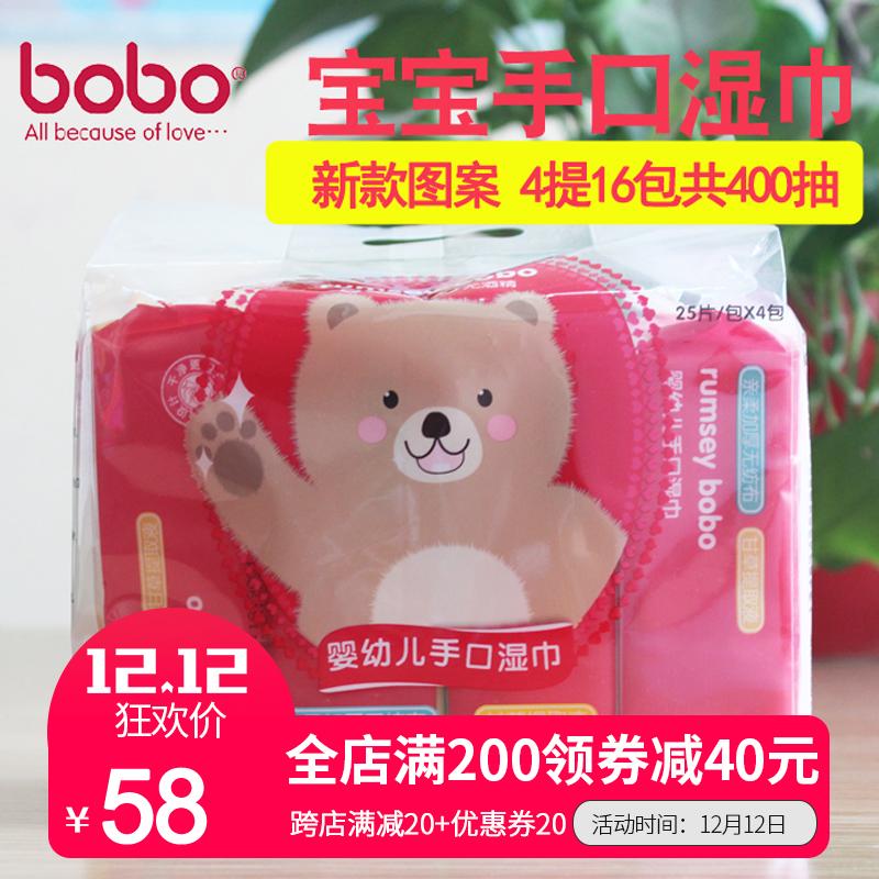 bobo湿巾乐儿宝手口湿巾 婴幼儿湿巾宝宝手口湿纸巾4提16包400抽