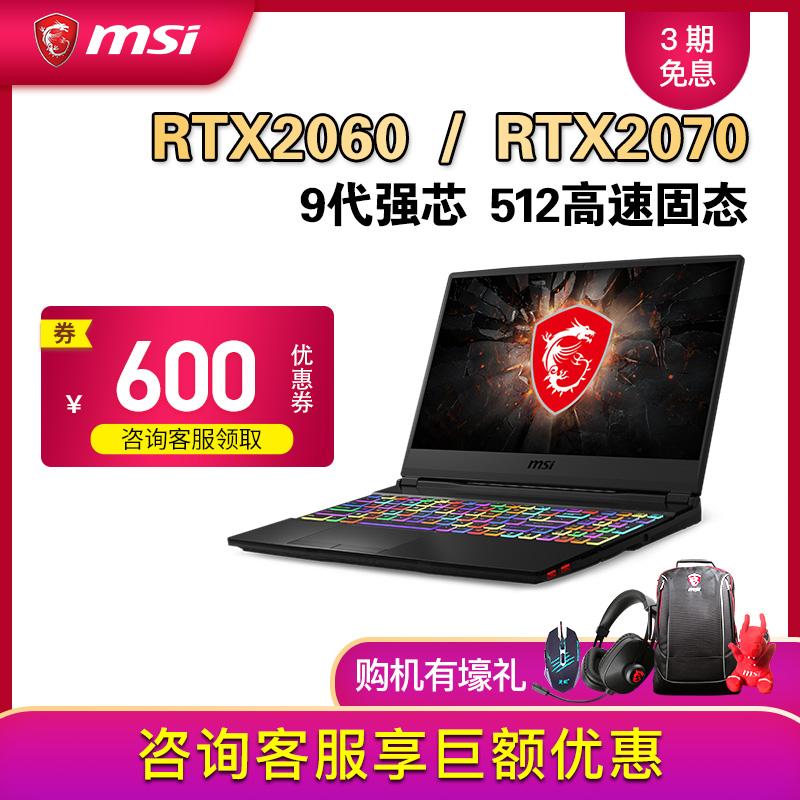 MSI/微星GE65笔记本电脑 i7-9750H RTX2060 6G 2070 8G独显 32G内存1T固态15.6英寸游戏本电脑
