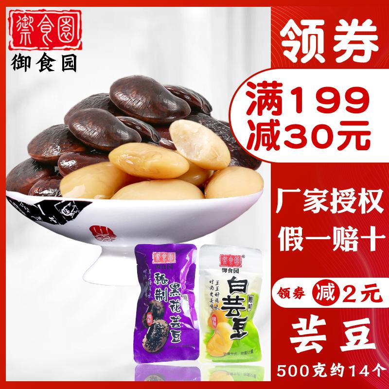 【御食园_大黑豆500克】北京特产大黑豆白芸豆 黑花芸豆零食特产