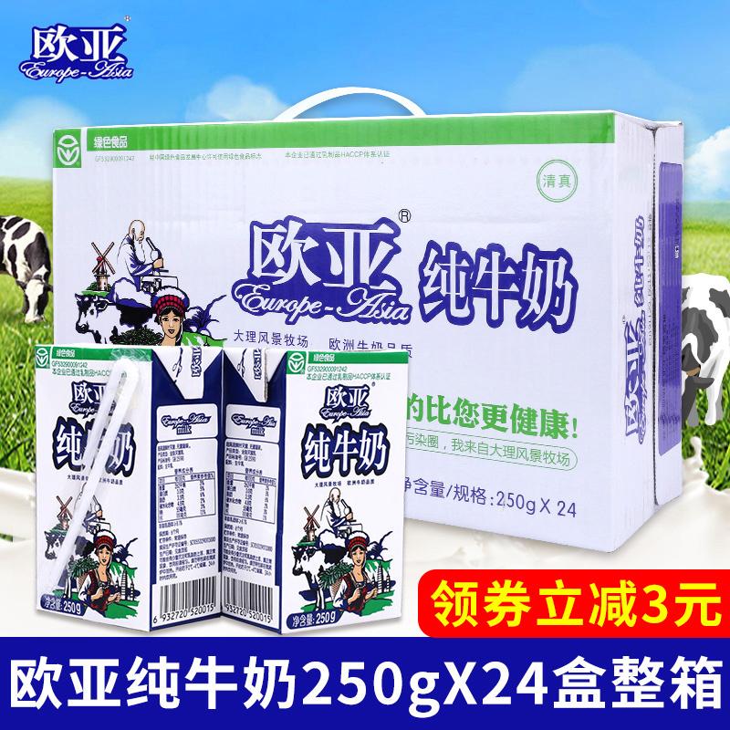 【日期新鲜】欧亚纯牛奶250g*24盒整箱云南大理全脂纯牛奶早餐奶