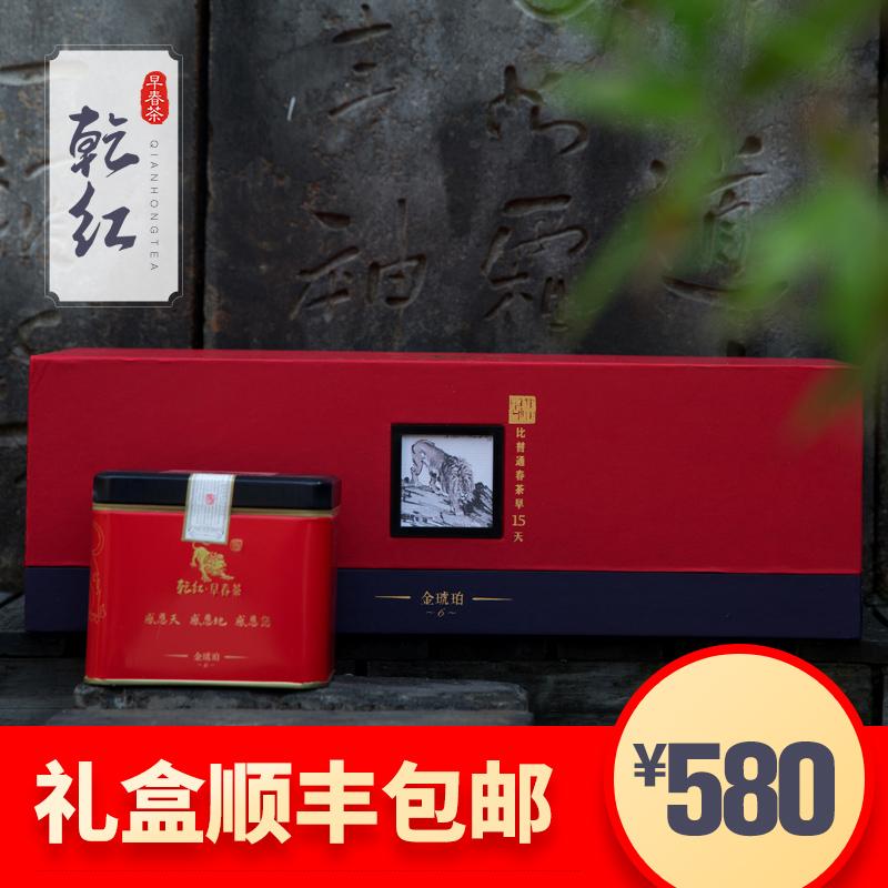 2017年新茶上市 明前宜兴小种红茶开春头采金乾红礼盒装180g