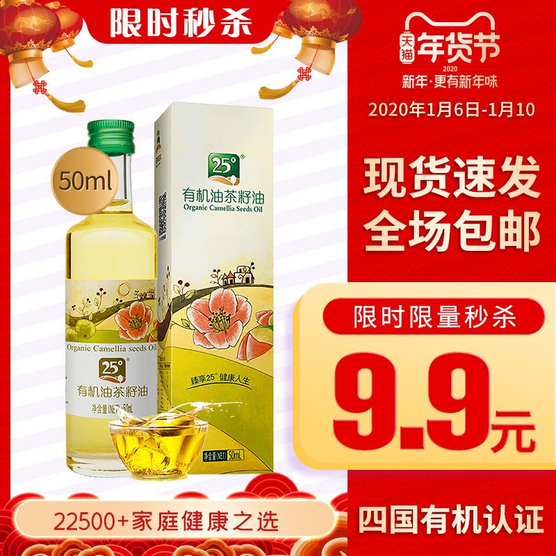 25度有机山茶油不调和不勾兑植物压榨茶籽油食用油小瓶装50mL