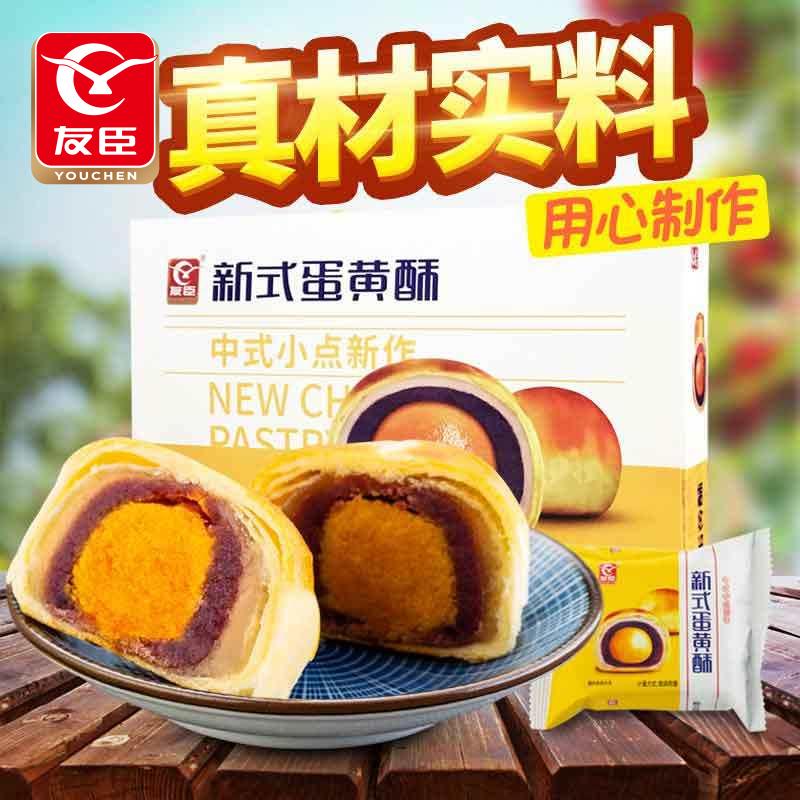 友臣雪媚娘紫薯蛋黄酥咸蛋黄盒装零食网红糕点心营养早餐食品特产