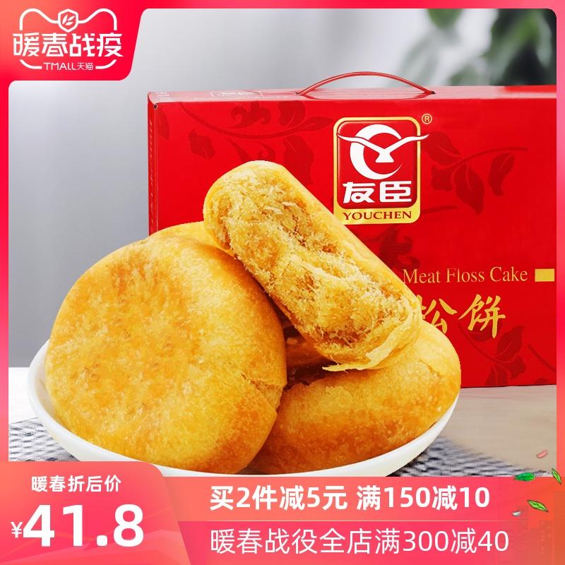 友臣正宗肉松饼整箱休闲早晚上解饿零食特产糕点美食营养食品面包