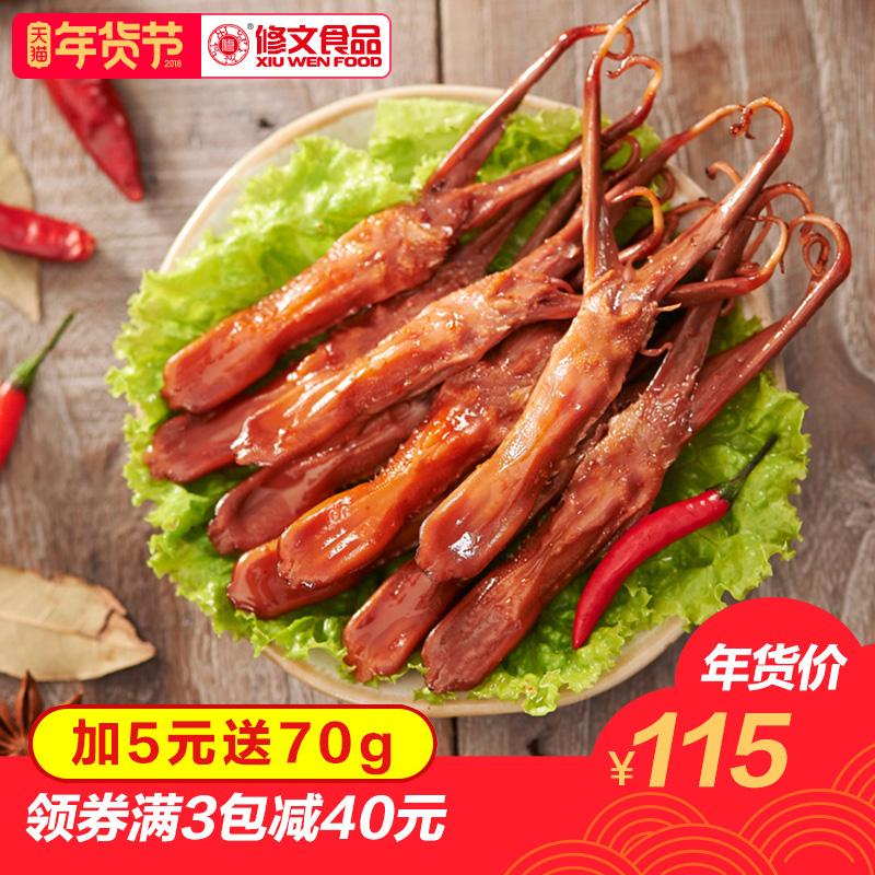 修文鸭舌酱香鸭舌头温州特产年货送礼小吃休闲零食大鸭舌称重500g