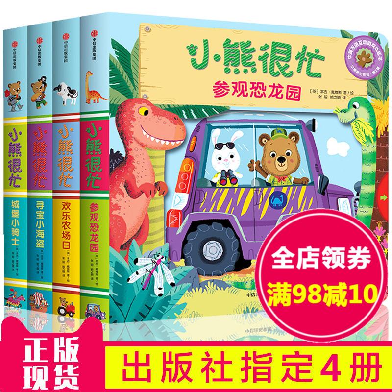 全4册 小熊很忙系列中英双语互动纸板游戏书 小小宇航员 宝宝书籍0-3岁撕不烂 儿童3d立体书 婴幼儿启蒙早教洞洞绘本1-2周岁翻翻书