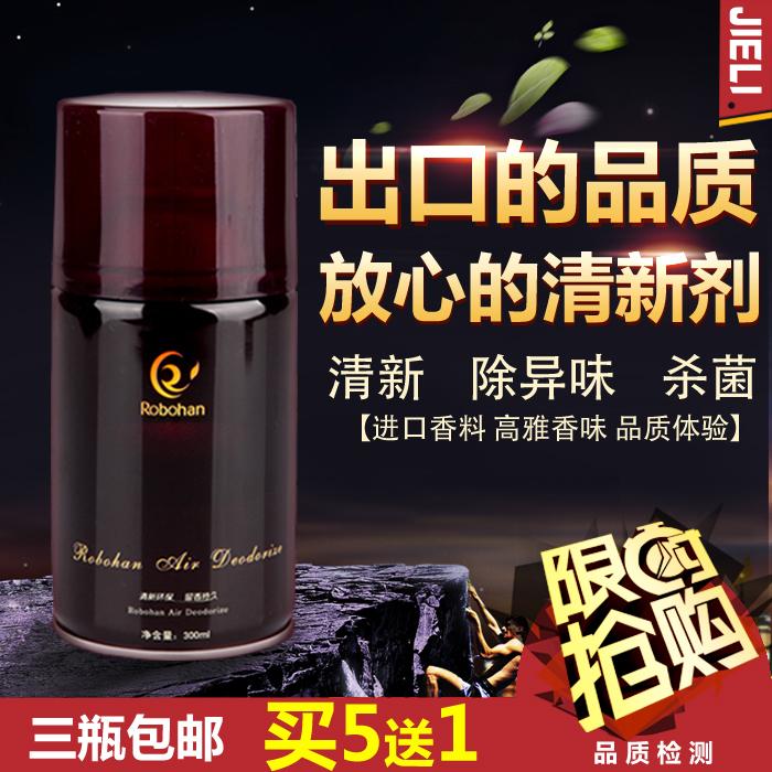 自动喷香机香水空气清新剂喷雾厕所臭味除味香薰酒店卫生间芳香剂