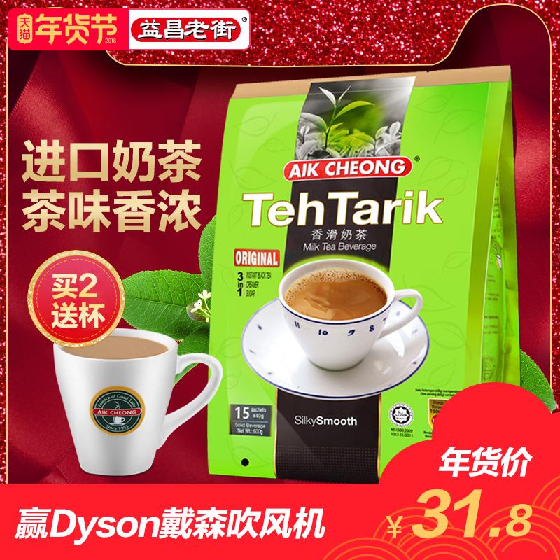 马来西亚进口 益昌三合一原味速溶奶茶 袋装奶茶粉 原料 饮品