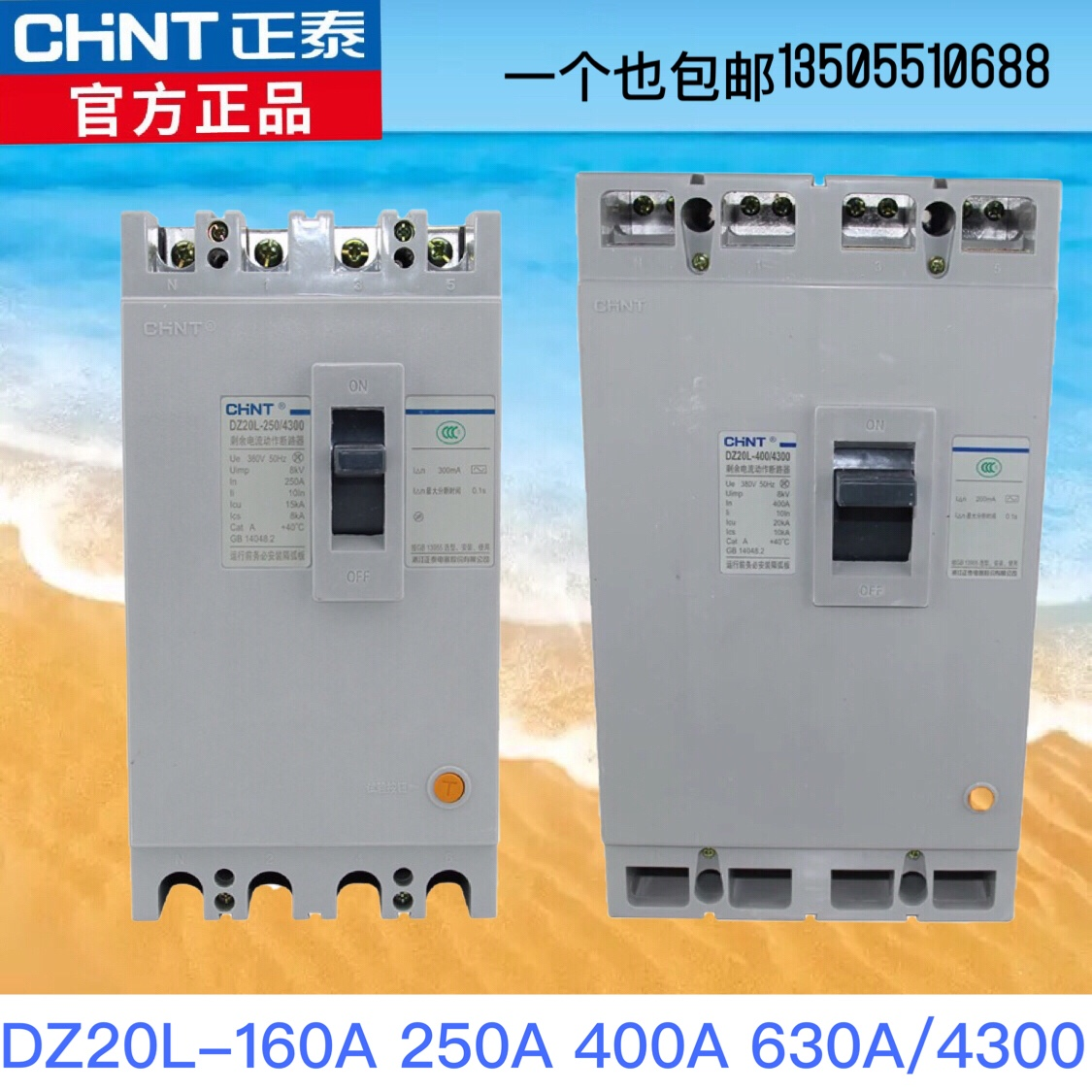 正泰漏电断路器 漏电保护器DZ20L-160A 200A 250A 400A 630A/4300