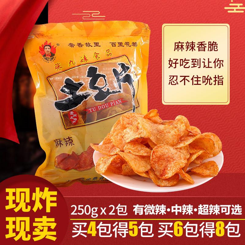 贵州特产现炸麻辣土豆片香辣小吃薯条散装马铃薯片零食大方洋芋片