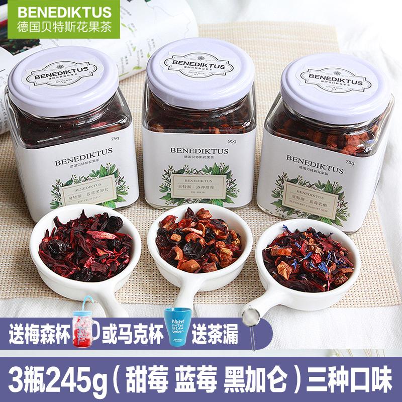 3瓶3种口味 德国水果茶水果干茶果粒茶 甜莓洛神 花果茶245g包邮