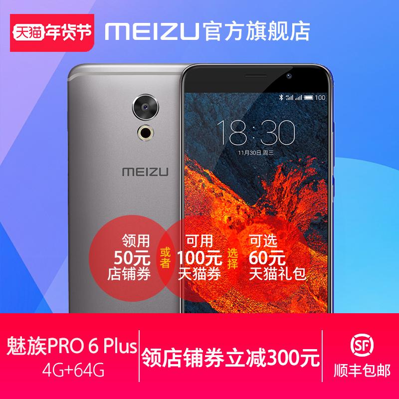 限时特惠600元 Meizu/魅族 PRO 6 Plus公开版4G智能手机pro6plus