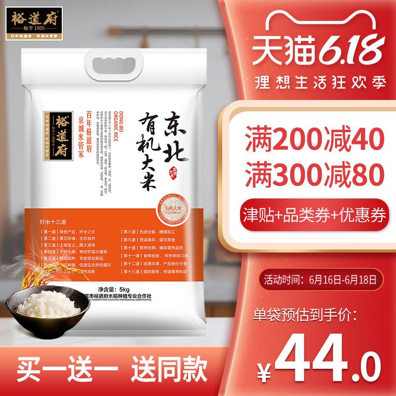 裕道府五常有机大米10斤装  东北有机大米长粒香米粳米超值5kg