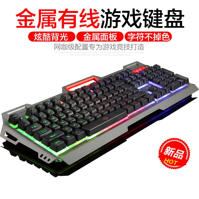 如意鸟机械手感背光游戏有线键盘 台式电脑笔记本USB悬浮金属发光优惠券