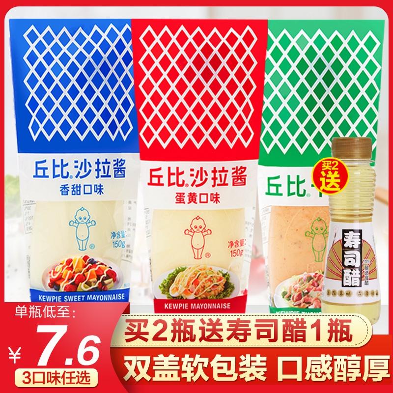 丘比沙拉酱蛋黄酱千岛酱 丘比特香甜沙拉酱色拉沙拉汁原味挤压瓶