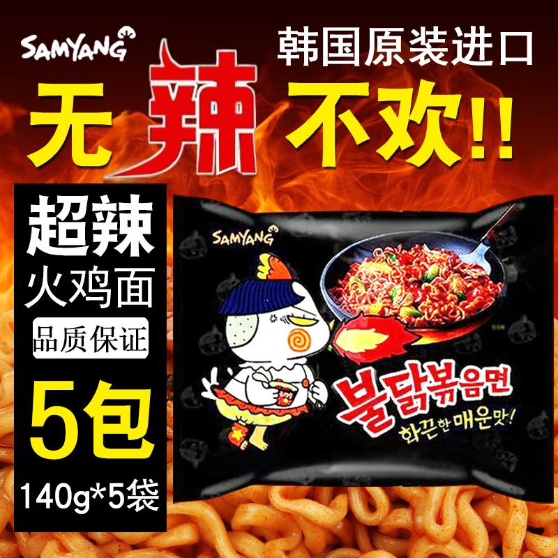 韩国进口方便面三养超辣火鸡面5包辣鸡面速食泡面拉面干拌面包邮