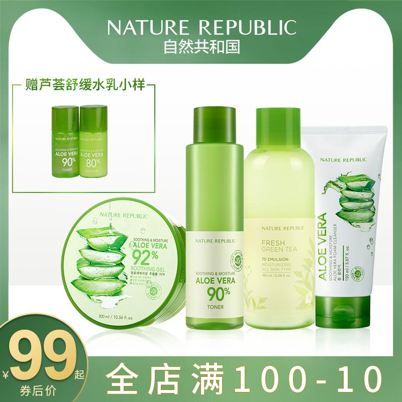 自然共和国芦荟胶化妆品套装水乳护肤品补水保湿控油祛痘痘印男女