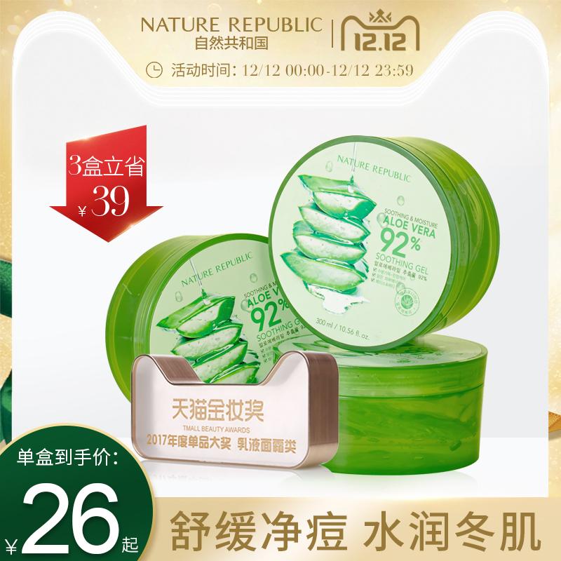 自然共和国芦荟胶正品祛痘痘印补水保湿晒后修复面膜凝胶男女专用