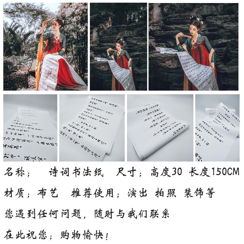 拍摄背景书法卷轴魏晋明清书新品古风道具书法汉服道具书法纸字画