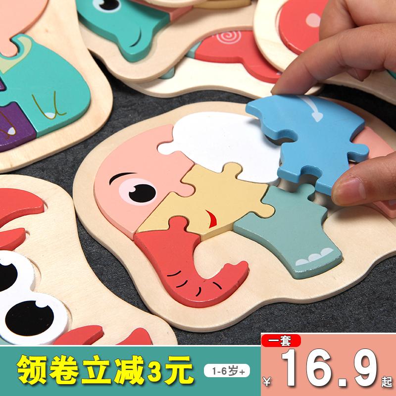 早教木质拼图儿童宝宝益智力开发2-3岁半玩具1婴幼儿园小男孩女孩