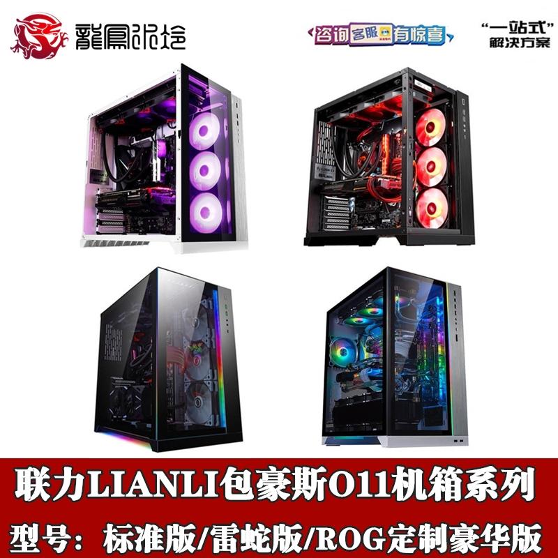 联力LIANLI包豪斯O11Razer雷蛇ROG定制RGB幻彩台式机电脑水冷机箱