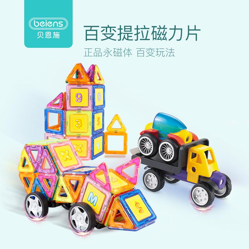 贝恩施磁力片 百变提拉磁性积木智力拼装磁铁建构片益智儿童玩具
