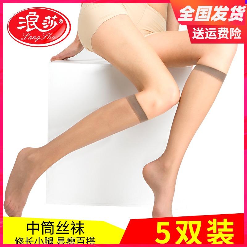 浪莎丝袜女防勾丝中筒袜夏季超薄款肉色小腿短袜半截中长筒丝袜子