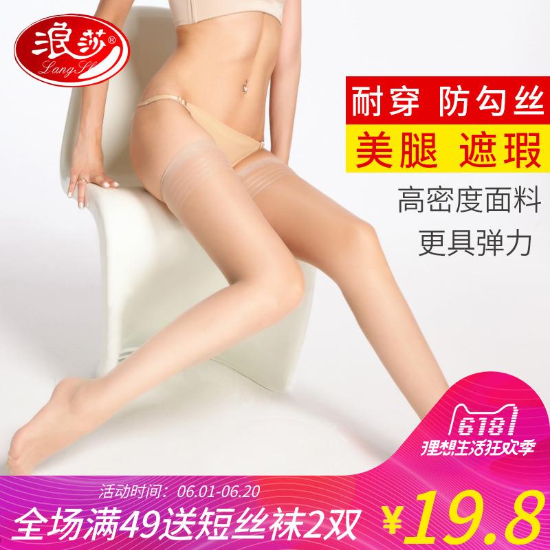 浪莎长筒丝袜女超薄款防勾丝夏季半截性感黑肉色过膝大腿高筒袜子