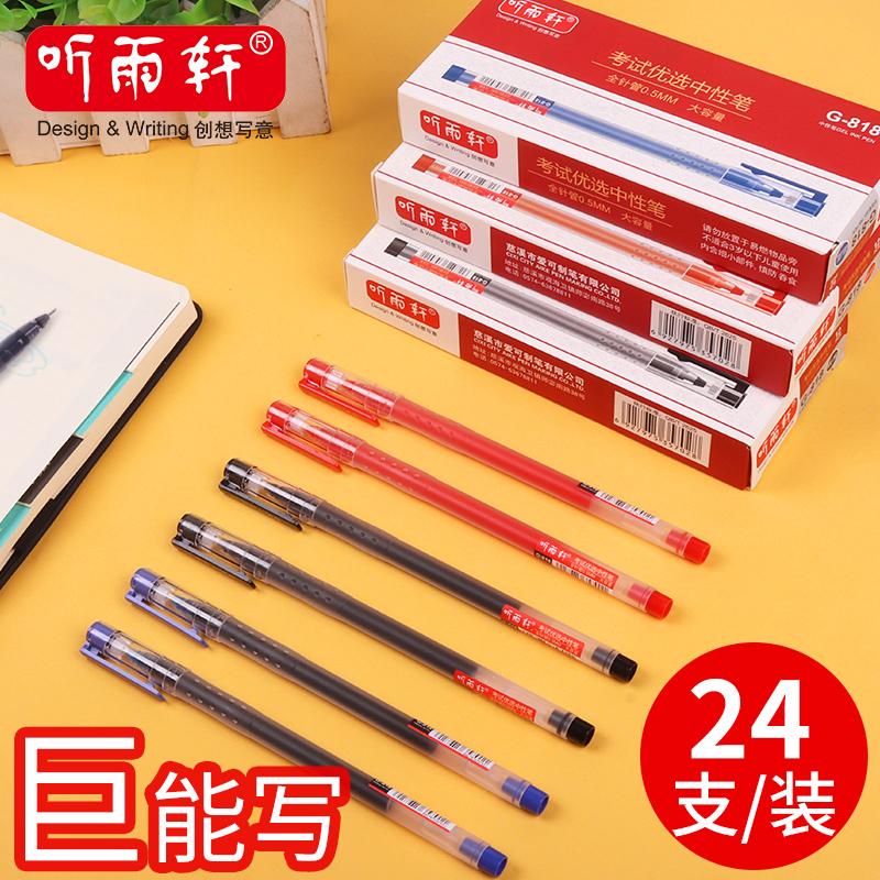 聽雨軒巨能寫中性筆大容量商務簽字筆0.5mm黑色紅色藍色針管型0.38水筆學生文具考試專用碳素筆辦公用品批發