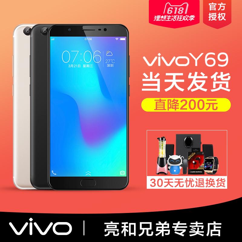 直降200 vivo Y69官方正品智能手机vivoy69 y97 x9 y71旗艦店庆