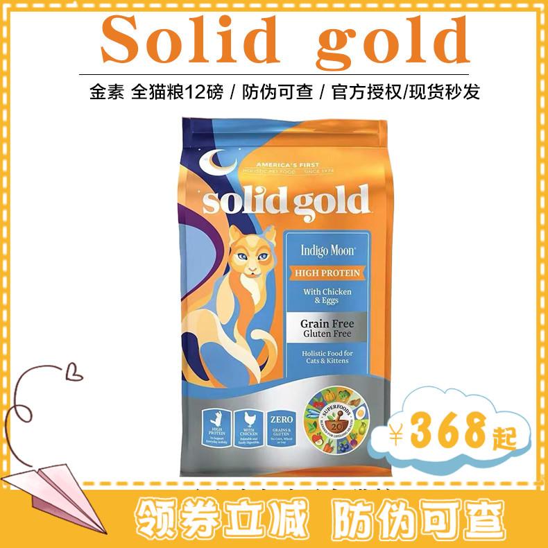 Solid Gold美国金素金丽高力美版加版天然无谷鸡全猫粮幼猫粮12磅