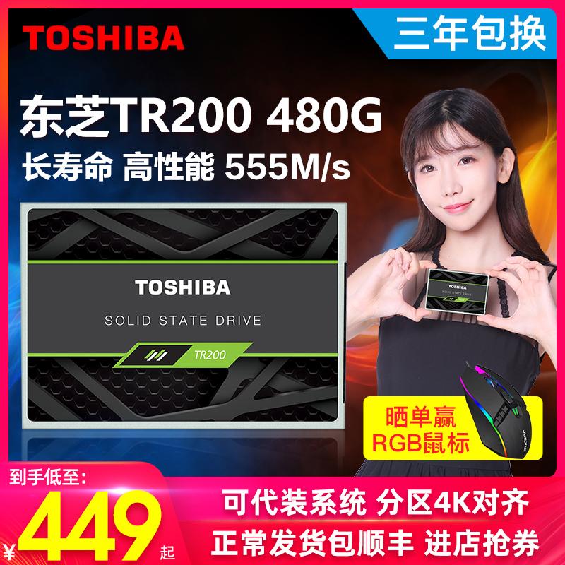 【领券减10 赢鼠标】Toshiba/东芝固态硬盘480g TR200 笔记本固态硬盘 台式机电脑ssd固态硬盘480g固态非500g